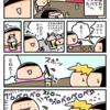 【漫画】イヤイヤ期…スタバのフタ最強!