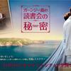 映画『ガーンジー島の読書会の秘密』を観て来ました。