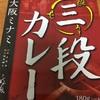 今日のカレー 神戸はいから食品 大阪ミナミ三段カレー Bar煦煦