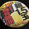 驚愕の麺1.5玉+0.5玉 背脂豚骨醤油ラーメン