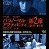 低予算ながら超怖いホラー映画「パラノーマル・アクティビティ 第2章 TOKYO NIGHT」を紹介!定点カメラという独特の視点で描かれる恐怖を見よ!