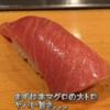 【たっちゃんねる・東京23区】寿司大