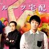 Romanticが止まらない~テレ東ドラマ24『フルーツ宅配便』