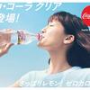 『コカコーラ クリア』