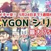 【作者セール】3Dモデルの山盛り素材 POLYGONシリーズ10作品 最大75%OFF!!大人気作「POLYGON - City Pack」が$4.99 圧倒的な安さに。5月24日まで1週間セール開始