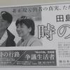 本日の「しんぶん赤旗」(2月29日、10面最下段に「時の行路」の広告が掲載されました!