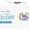 【アタックNeoとか! フレアフレグランスとか!】 Amazonファミリーで花王製品が50%OFFになる暴挙キャンペーンスタート!!