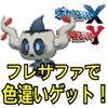 【ポケモンXY】フレンドサファリで色違い夢ボクレーをゲット!【しゅうかく】