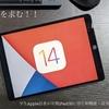 【OS面での進化を求む】iPad大好き学生Apple信者が時期iPadOSに求める5つの新機能・改善点