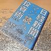 【読了】遊ぶように日経を読め - 『日経新聞マジ読み投資術』渡部清二