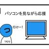 オリックスを応援【4コマ漫画】