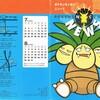 ポケモンセンターニュース Vol.5 (1999年夏発行)
