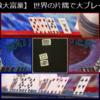 【第3期Mathpower杯】1回戦-1 タカタ先生-くじら (1)