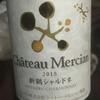 【ワインレビュー】「シャトー・メルシャン 新鶴シャルドネ」を飲んでみた