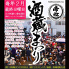 2017 第14回 帝松酒蔵祭り