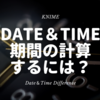 KNIME - 時を操る2 期間の計算 ~Date&Time Difference~