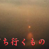楽山の滅び