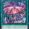 【遊戯王フラゲ】「ヌメロン・ストーム」が新規収録決定!