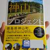 IT業界で噂の神山町の実態がわかる本『神山プロジェクト』レビュー