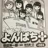 今週のプレイボーイにSTU福田朱里ママが登場している