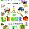 「理科の探検」2013年別冊8月号−丸ごと自由研究2号 7/3発売!