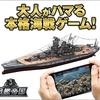 新しいゲームをしょう!始めてみると意外に楽しいゲーム達♪第14回[戦艦帝国-200艘の実在戦艦を集めろ]