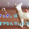 「さっき」は英語で? 使い方はたくさんある!
