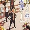 『ぼくらの天使ゲーム』宗田理