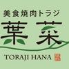 【新宿】サラダバーで野菜から食べる焼肉食べ放題!美食焼肉トラジ西新宿店【焼肉】
