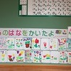 1年生:春の花を描いたよ