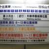 2018台湾旅行-15:台鐵駅巡りA