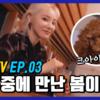 「ジンソル(Jinsoul)TV」 EP 03 休暇中に会ったボムちゃん