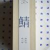 カリスマコンテストブロガー青山清美さんの「日本の極み 鯖缶セット」試食レポ&10のオリジナルレシピ