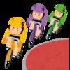 【現金化】【無料】競輪サイトの新規入会キャンペーンに登録
