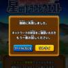 【星ドラ】ついに始まったドラクエの日福引!