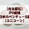 【光る原石】IPOしてほしい日本のベンチャー企業5選【ユニコーン】