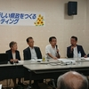 27日、県政つくる会が福島市でタウンミーティング。