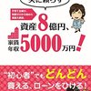 """アラフォーママ """"夫に頼らず""""資産8億円、家賃年収5000万円!"""
