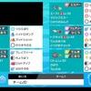 【剣盾S4シングル】解禁神速スタン【149位】