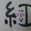 今日の漢字567は「紅」。ねるとん紅鯨団は我が青春の番組だった