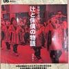 『琉球の花街 辻とじゅりの物語』からレトロブームのその先ついて考えた。