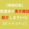 【情報収集】仮想通貨の英文雑誌を紹介します(^^)/【ビットコイン】
