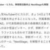 【悲報】福井のカズさんの2日連続の悲報⁉~youtubeでの2次災害~
