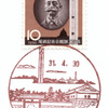 【風景印】第二霞ヶ関郵便局(2019.4.30押印)