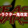 トランスフォーマー:ビーストウォーズ ビーストウォーズ再考2 キャラクターの鬼改変ーマクシマルズ編