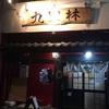【日立】麺亭九里林のメニューで多彩なまぜそばから味噌を選んでみた