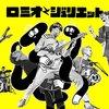 天才バンド / ロミオとジュリエット (Audio Version)