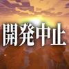 公式の影DLC「SuperDuperGraphicsPack」の開発中止が正式発表