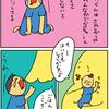 【子育て漫画】生後8ヶ月は方向音痴