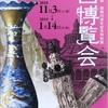 理性が邪魔をする ウィーン万国博覧会展 1/9